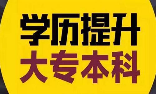 重庆学历提升哪家好小知识2019年是否会取消专升本?